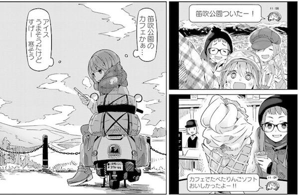 「ゆるキャン△」「あfろ」1巻より、ソロ以外のキャンプに興味を示すリン