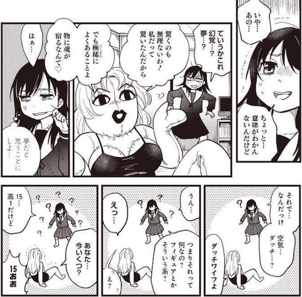 「空気人形と妹」(たみふる)1巻より、ダッチワイフとあさみの出会い