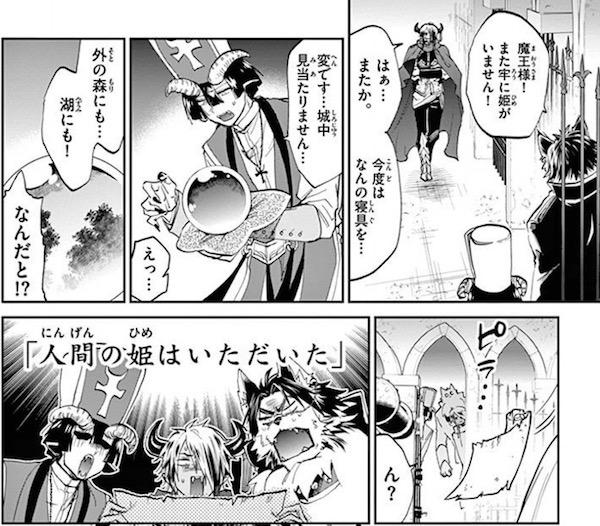 「魔王城でおやすみ」(熊之股鍵次)4巻より、姫が魔王城からさらわれた