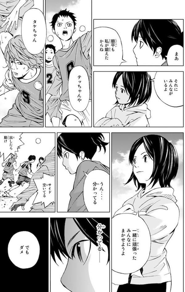 「さよならフットボール」(新川直司)1巻より、分かってる、でもダメ