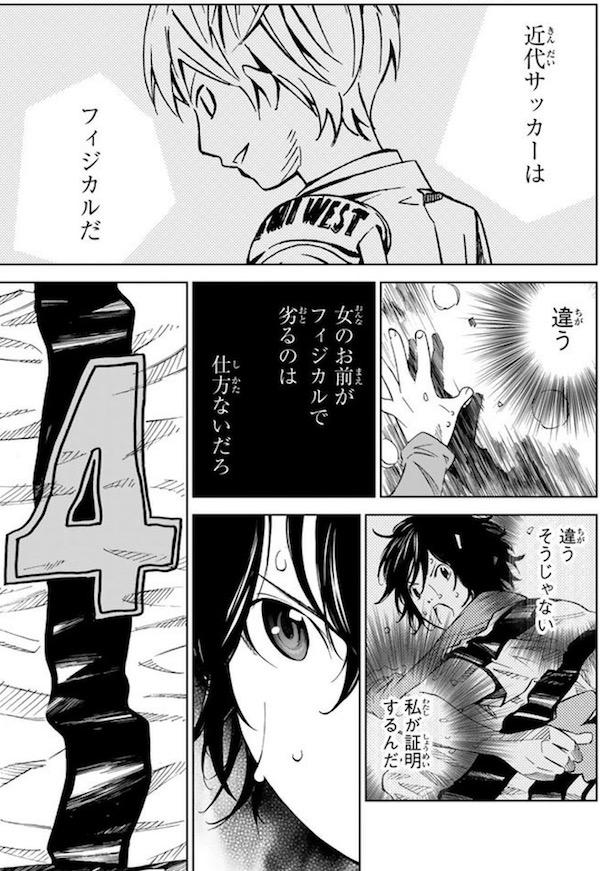 「さよならフットボール」(新川直司)2巻より、違う、そうじゃない