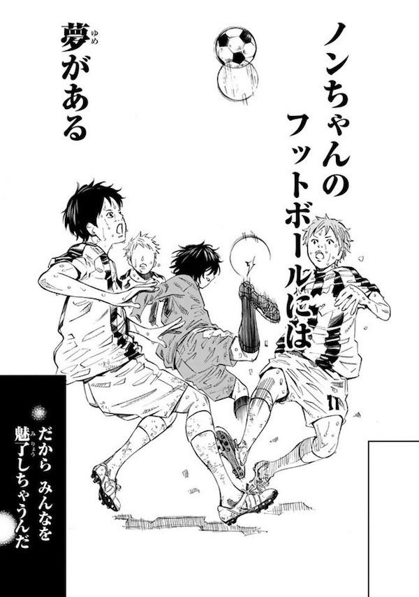 「さよならフットボール」(新川直司)2巻より、ノンちゃんのフットボールには夢がある