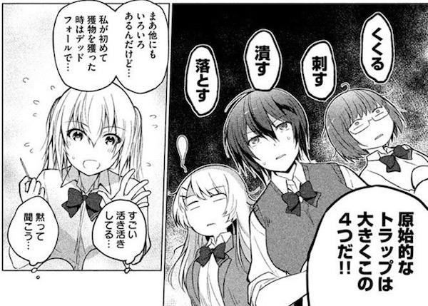 「ソウナンですか?」(岡本健太郎、さがら梨々)1巻より、原始的なトラップは4つ