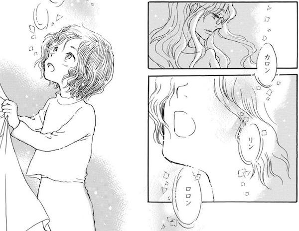 「Lily lily rose」(紺野キタ)1巻より、凛々が喋った
