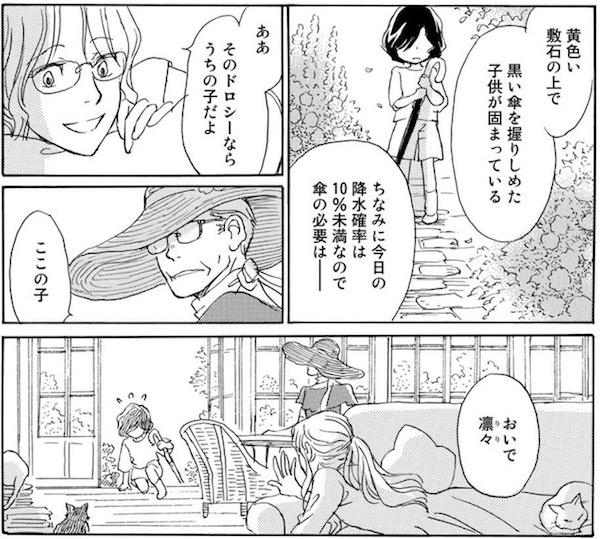 「Lily lily rose」(紺野キタ)1巻より、そのドロシーならうちの子だよ