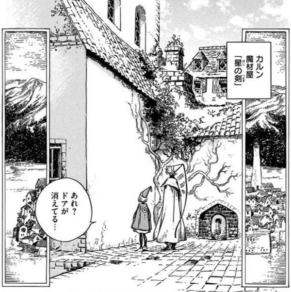 「とんがり帽子のアトリエ」(白浜鴎)13話より、魔材屋の店休日