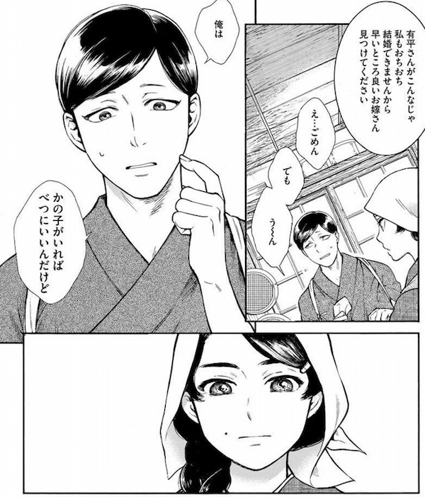 「こうふく画報」(長田佳奈)より、有平とかの子