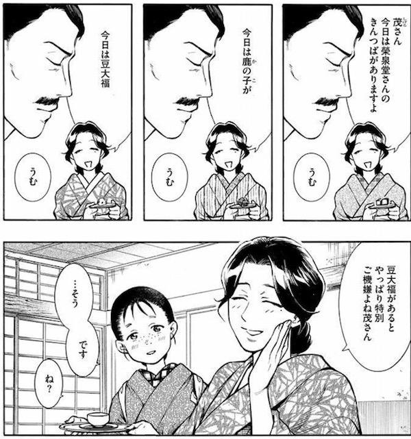 「こうふく画報」(長田佳奈)より、豆大福が好物