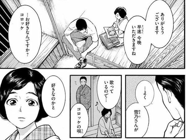 「こうふく画報」(長田佳奈)より、夕飯はコロッケ