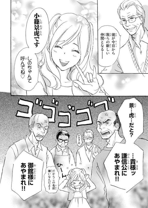 「猫の手はかりない!」(紺野キタ)1巻より、しのちゃんは小篠景虎