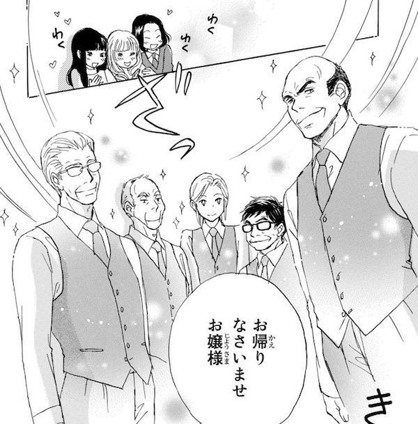 「猫の手はかりない!」(紺野キタ)1巻より、紳士の隠れ処兼執事カフェ