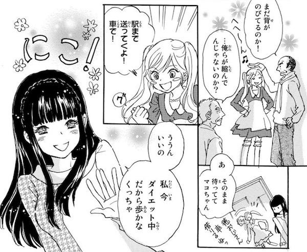 「猫の手はかりない!」(紺野キタ)1巻より、マコちゃんの乗車拒否