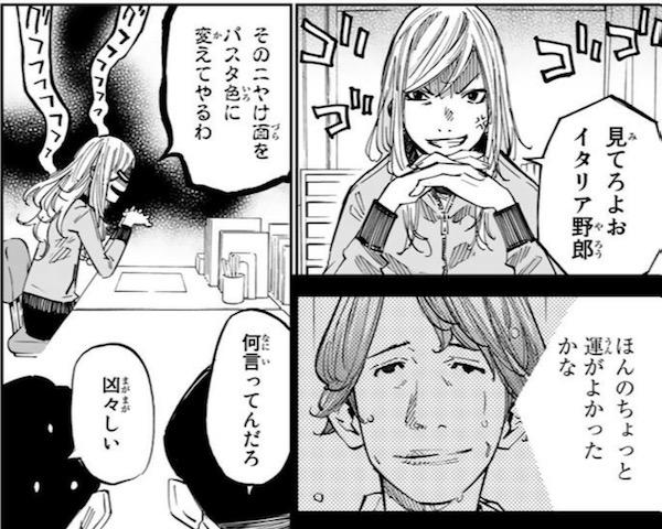 「さよなら私のクラマー」(新川直司)17話より、見てろよイタリア野郎