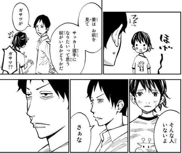 「さよなら私のクラマー」(新川直司)17話より、憧れられる選手になれるのか
