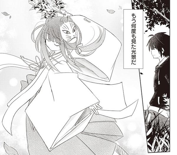 『ちんちんケモケモ』(藤咲ユウ)1話より、譲葉の舞