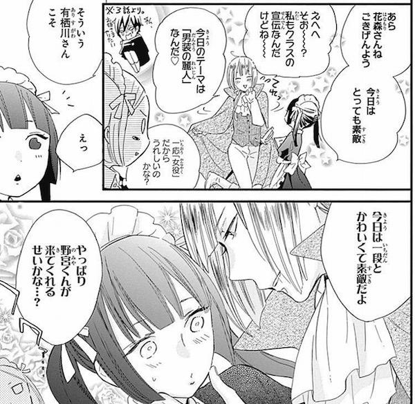 「ふしぎの国の有栖川さん」(オザキアキラ)3巻より、学園の王子・花森の男装