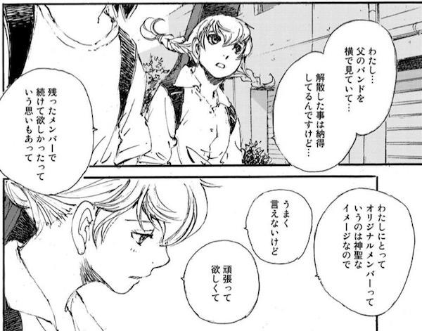 「空電ノイズの姫君」(冬目景)13話より、磨音のオリジナルメンバーに対する思い