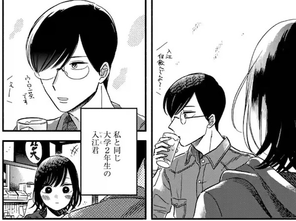 「モブ子の恋」(田村茜)1巻より、私の好きな人は入江君