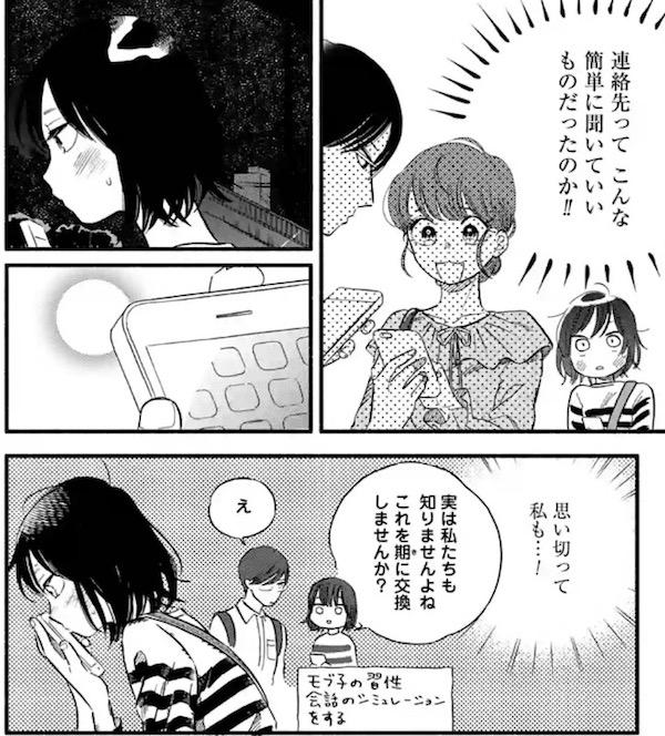 「モブ子の恋」(田村茜)1巻より、連絡先を聞きたい信子