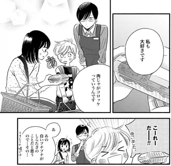 「モブ子の恋」(田村茜)1巻より、コロッケの種類を言い当てる信子