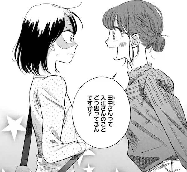 「モブ子の恋」(田村茜)1巻より、入江さんのことどう思ってるんですか?
