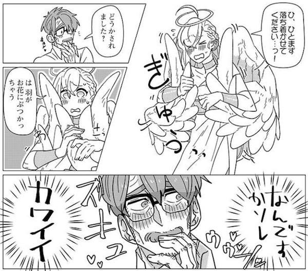 「おじいちゃんしなない」(まどろみ太郎)より、羽を収納する天使