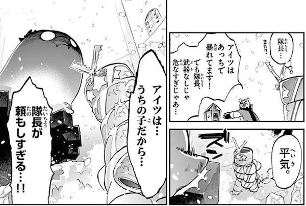 「魔王城でおやすみ」(熊之股鍵次)5巻より、アイスゴーレム隊長(偽)再び登場