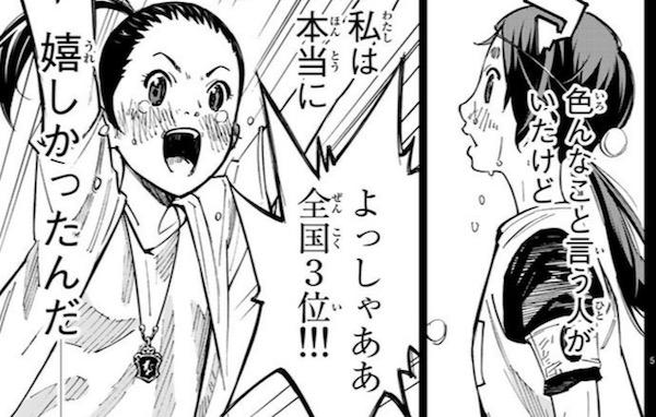 「さよなら私のクラマー」(新川直司)18話より、曽志崎の全国大会を応援するチカ先輩