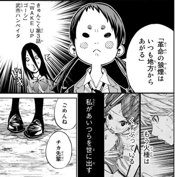「さよなら私のクラマー」(新川直司)18話より、私があいつらを世に出す