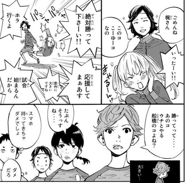 「さよなら私のクラマー」(新川直司)18話より、新キャラ栄泉船橋の1年生