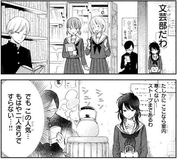 「僕と君の大切な話」(ろびこ)3巻より、東くんと相沢さんの新しい場所