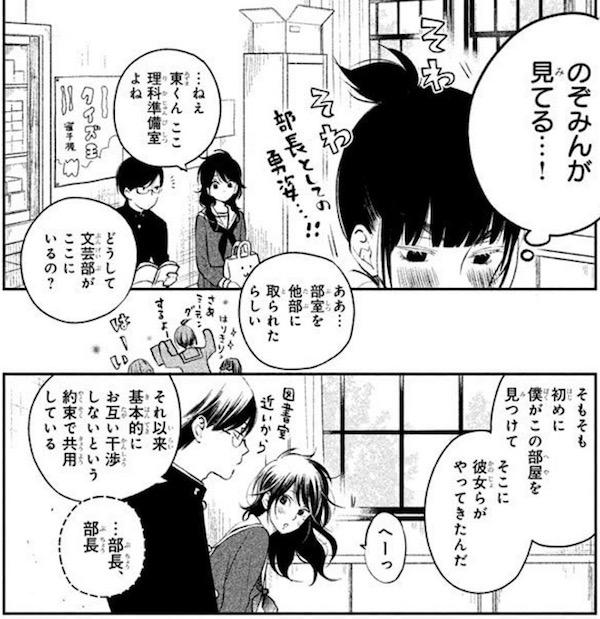 「僕と君の大切な話」(ろびこ)3巻より、相沢さんを意識するはまりん