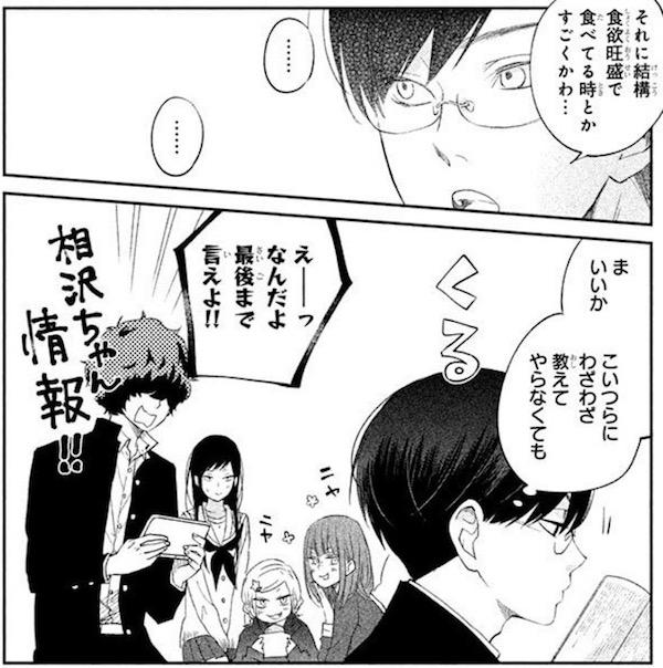 「僕と君の大切な話」(ろびこ)3巻より、食べてる時の相沢さんはかわいい