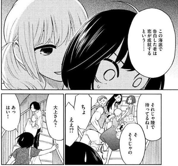 「大上さん、だだ漏れです。」(吉田丸悠)2巻より、根津さんの後押し