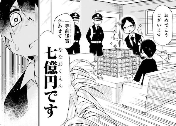 「七億円を手に入れた僕にありがちなこと。」(川村拓)より、高額当選しちゃった