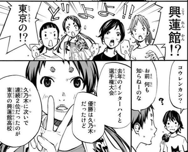 「さよなら私のクラマー」(新川直司)19話より、興蓮館は全国2位の強豪