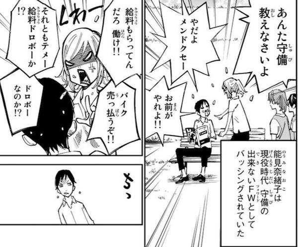 「さよなら私のクラマー」(新川直司)19話より、守備は深津監督が担当
