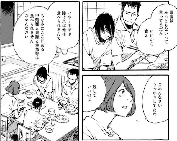 「空電ノイズの姫君」(冬目景)15話より、高瀬と家族の食卓