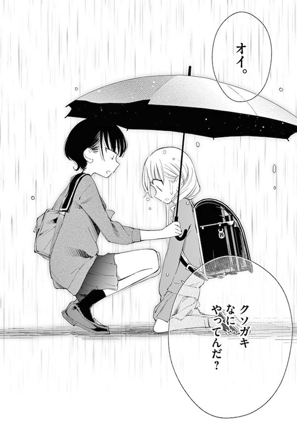 「柚子森さん」(江島絵理)4巻より、柚子森さんを傘に入れるしーちゃん