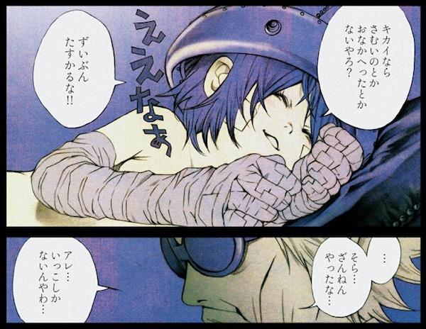 「PEZ」(浅田弘幸)より、キカイだったら寒さや空腹も感じなくて済むのに