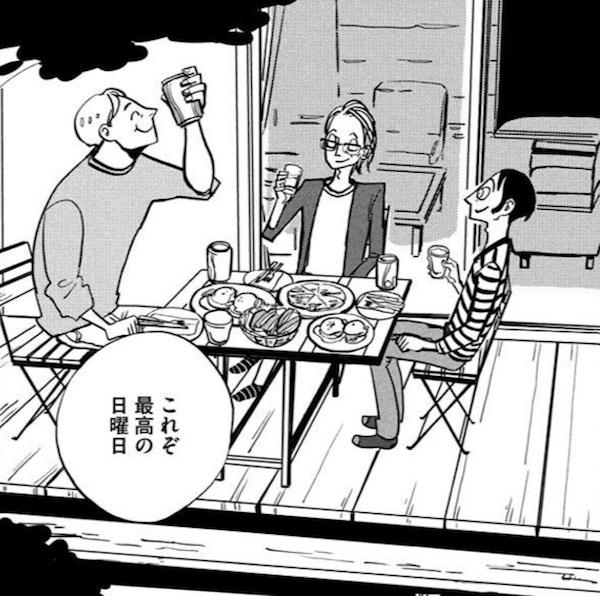 「ハヴ・ア・グレイト・サンデー」(オノ・ナツメ)1巻より、最高の休日