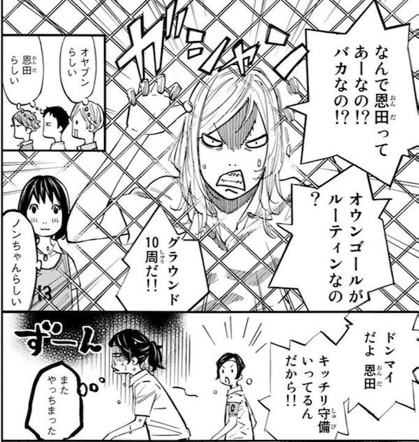 「さよなら私のクラマー」(新川直司)20話より、恩田がまたもオウンゴール