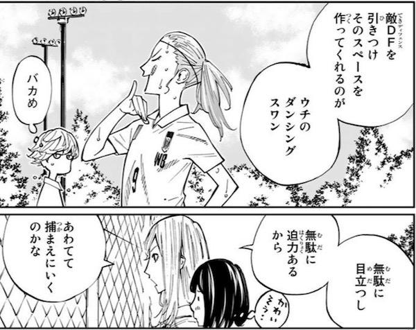 「さよなら私のクラマー」(新川直司)20話より、ダンシングスワンの本領発揮
