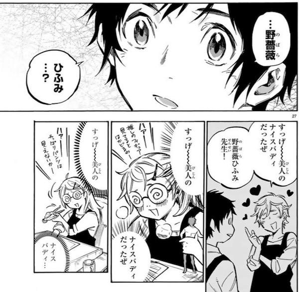 「ダメなカノジョは甘えたい」(よしだもろへ)1話より、野薔薇ひふみは漫画家