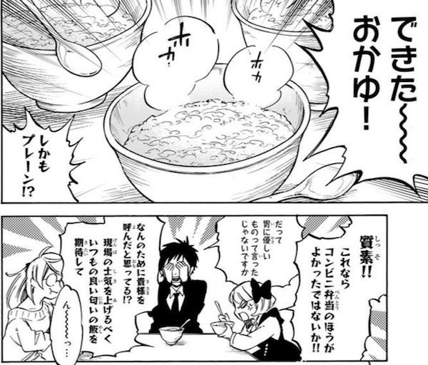「ダメなカノジョは甘えたい」(よしだもろへ)1話より、胃に優しい食事を