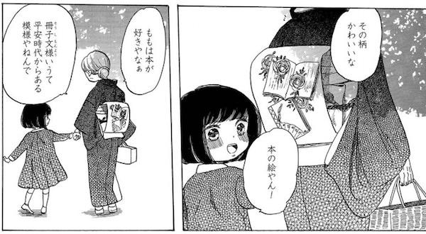 「恋せよキモノ乙女」(山崎零)1巻より、祖母と着物の思い出
