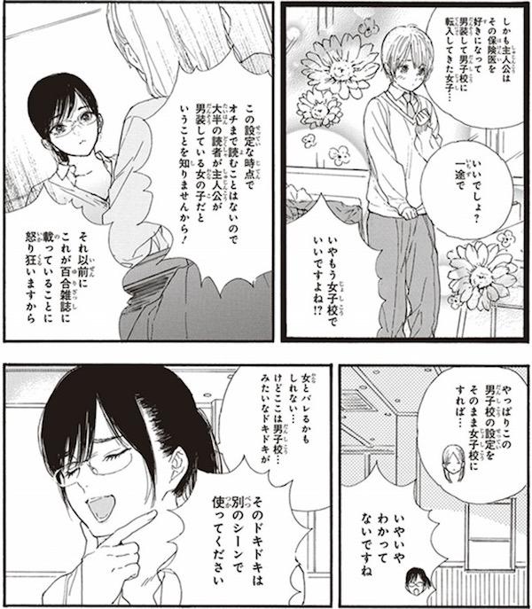 「エクレア bleue」(平尾アウリ)『百合漫画をつくろう!』より、血は争えない