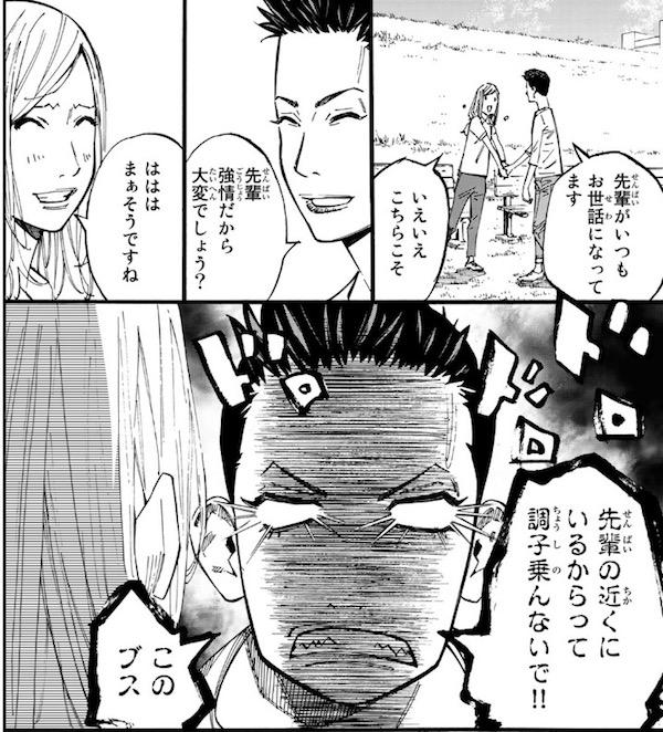 「さよなら私のクラマー」(新川直司)21話より、高萩選手は深津監督が大好き
