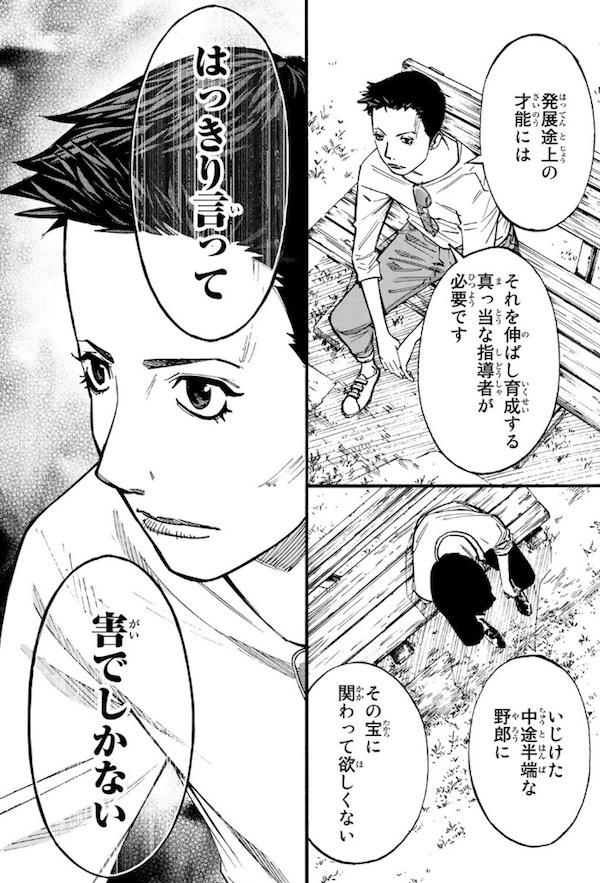 「さよなら私のクラマー」(新川直司)21話より、真っ当な指導者が必要