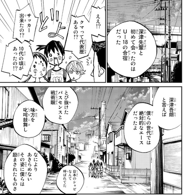 「さよなら私のクラマー」(新川直司)21話より、深津監督の過去